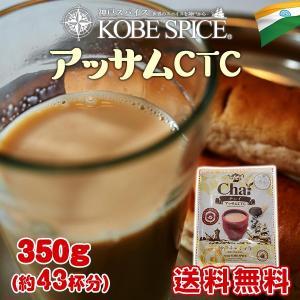 アッサムCTC茶葉 350g ゆうメール便送料無料 紅茶 チャイ