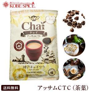 アッサムCTC 1kg  (500g×2袋) 送料無料 紅茶