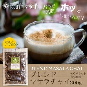 送料無料 ブレンドマサラチャイ(茶葉×スパイスミックス)200g