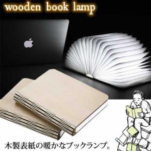 送料無料 木製 蛇腹式 ブックライト LED USB 5色
