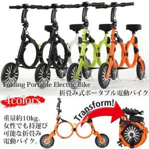 折畳み 電動バイク バイク 電動 スクーター 自転車 サイクリング モーターサイクル...
