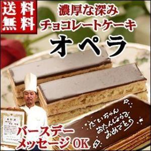 チョコレートケーキ オペラ 誕生日ケーキ バースデーケーキ ...