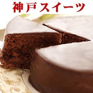 誕生日ケーキ バースデーケーキ チョコレートケーキ ザッハトルテ 送料無料  プレゼント お返し 2019 お菓子 お中元 入学祝い|kobe