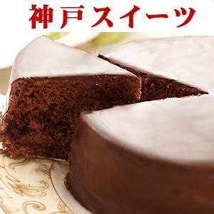 お彼岸 お供え 秋分の日 2019 プレゼント ギフト 義理 本命 誕生日ケーキ バースデーケーキ チョコレートケーキ ザッハトルテ 送料無料 入学祝い|kobe