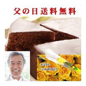 父の日ギフト スイーツ 世界で一番有名なチョコレートケーキ「ザッハトルテ」 ベルギー産最高級チョコレ...