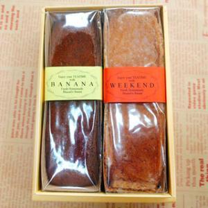 お中元 送料無料  ギフト 贈り物に最適  内容量  バナーナ パウンドケーキ 1本 ウィークエンド...