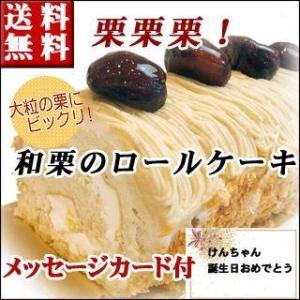 ハロウィン 栗スイーツ 誕生日ケーキ バースデーケーキ  モ...