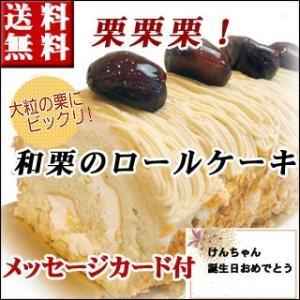 ハロウィン 誕生日ケーキ バースデーケーキ  モンブラン ロ...