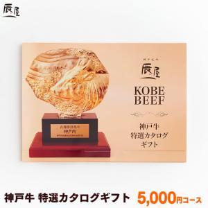 神戸牛 特選 カタログギフト 5千円コース 送料無料 牛肉 ギフト券 ギフト 内祝い お祝い 御祝 ...