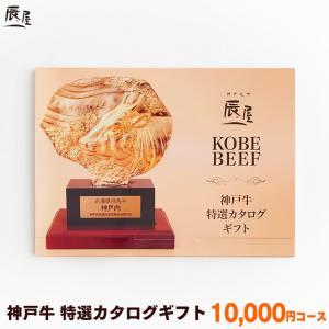 神戸牛 特選 カタログギフト 1万円コース 送料無料 牛肉 ギフト券 ギフト 内祝い お祝い 御祝 ...
