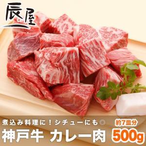 【神戸牛 カレー肉】 煮込み料理に適した肩バラとステーキの端材をカレー肉としてご用意させていただきま...