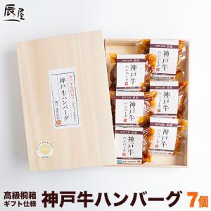 高級桐箱入り 神戸牛 ハンバーグ デミソース仕立て 7個セット 牛肉 ギフト 内祝い お祝い 御祝 ...