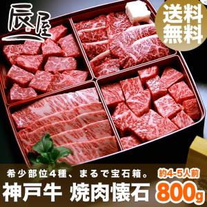 【神戸牛 焼肉懐石】 焼肉に適した希少部位4種を職人の目で選び抜いた、神戸牛の宝石箱。重箱に盛りつけ...