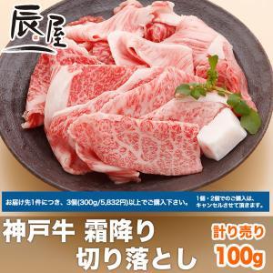 神戸牛 霜降り 切り落とし肉 計り売り 100g/1,620円<300gから> 牛肉 ギフト 内祝い お祝い 御祝 お返し 御礼 結婚 出産 グルメ