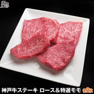 【ロース&特選モモ(ラムシン or シンシン)】 世界の舌を魅了する神戸牛のステーキは、シンプルにし...