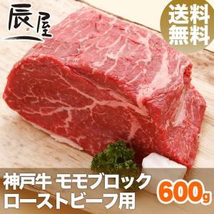 神戸牛 ローストビーフ用 モモ肉ブロック 600g 送料無料...