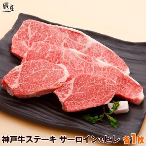 【サーロイン&ヒレ】 世界の舌を魅了する神戸牛のステーキは、シンプルにして最高のごちそう。 「ステー...