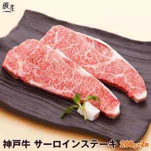 【サーロインステーキ】 世界の舌を魅了する神戸牛ステーキは、シンプルにして最高のごちそう。 サーロイ...
