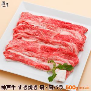 神戸牛 すき焼き 肩・肩バラ 500g 送料無料 牛肉 ギフト 内祝い お祝い 御祝 お返し 御礼 ...
