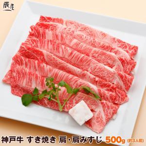 神戸牛 すき焼き肉 肩・肩みすじ 500g 送料無料 牛肉 ギフト 内祝い お祝い 御祝 お返し 御...