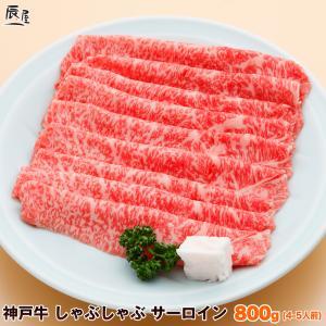 【神戸牛 しゃぶしゃぶ肉 サーロイン】 コクと旨みをあっさりと、素材の良さをそのままに愉しむにはしゃ...