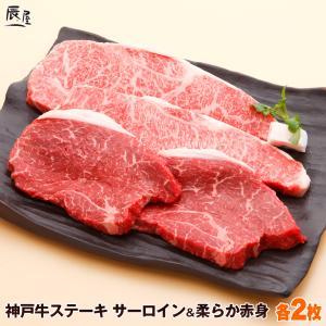 【サーロイン&柔らか赤身(モモ)】 世界の舌を魅了する神戸牛のステーキは、シンプルにして最高のごちそ...