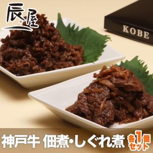 秘密のケンミンSHOW に登場 神戸牛 佃煮・しぐれ煮 各1...