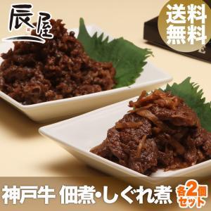 秘密のケンミンSHOW に登場 神戸牛 佃煮・しぐれ煮 各2...