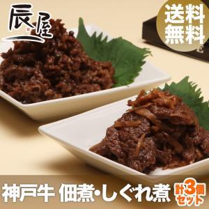 秘密のケンミンSHOW に登場 神戸牛 佃煮・しぐれ煮 計3...