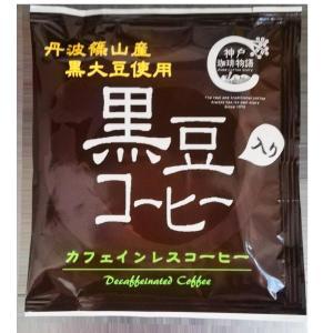 神戸珈琲物語 丹波篠山産黒大豆使用カフェインレス 黒豆入りコーヒー ドリップバック 10g×1パック 32011|kobecoffee