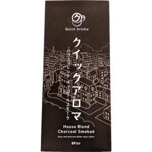クイックアロマ1 炭火ハウスブレンド 72g((9g×4パック)×2袋) 202010 32014|kobecoffee