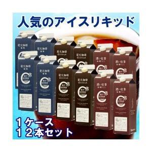 神戸珈琲物語 アイスリキッドギフトセット 12本詰合せ KCL-12/40012 ギフト包装可|kobecoffee