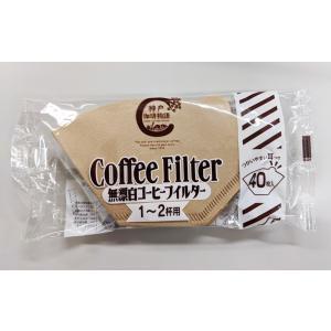 【神戸珈琲物語オリジナル】101無漂白コーヒーフィルター(40枚入) 52002|kobecoffee