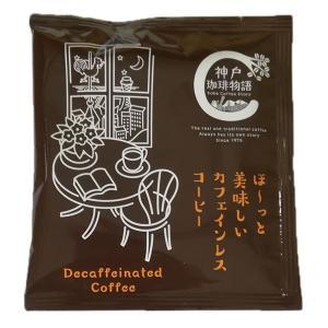 カフェインレス・ドリップバッグ コロンビア (液体二酸化炭素抽出法)(紀州備長炭焙煎) 37001|kobecoffee