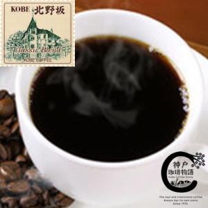 神戸珈琲物語 北野坂(クラシックブレンド) 100g  コーヒー豆 10005 kobecoffee