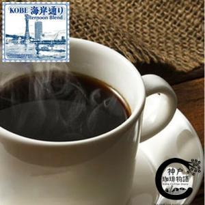 神戸珈琲物語 海岸通り(アフタヌーンブレンド)100g コーヒー豆 10007 kobecoffee