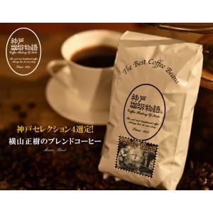 神戸珈琲物語 横山正樹のブレンドコーヒー(マイスターブレンド)100g コーヒー豆 14018 kobecoffee