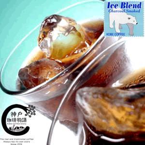 炭火アイスコーヒー(炭火焙煎)100g コーヒー豆 10016 kobecoffee