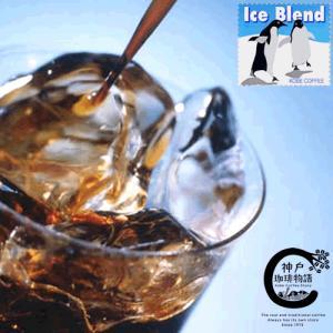 直火アイスコーヒー(直火焙煎)100g コーヒー豆 10017 kobecoffee