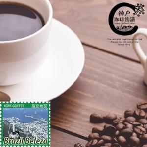 【神戸珈琲物語】ブラジルNO.2ベレーザ(指定地区)100g コーヒー豆 12001 kobecoffee