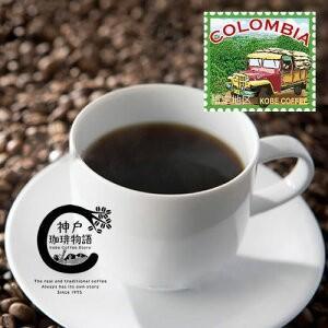 神戸珈琲物語 コロンビア トリマ(指定地区) 100g コーヒー豆 レギュラーコーヒー 12045 kobecoffee