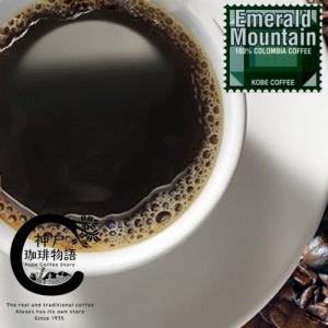 神戸珈琲物語 コロンビア エメラルドマウンテン 100g コーヒー豆 レギュラーコーヒー 12006 kobecoffee