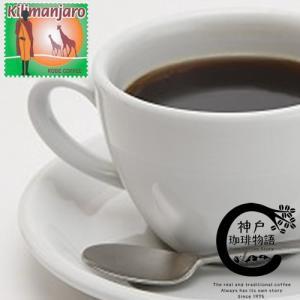 神戸珈琲物語 キリマンジャロ キボー 100g コーヒー豆 レギュラーコーヒー 12009 kobecoffee
