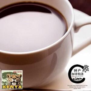 神戸珈琲物語 ケニア 100g コーヒー豆 レギュラーコーヒー 12010 kobecoffee