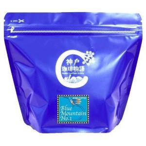 神戸珈琲物語 ブルーマウンテン NO.1 100g コーヒー豆 レギュラーコーヒー 12017 kobecoffee