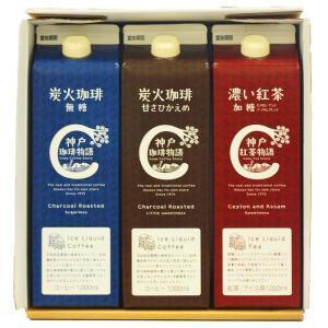 神戸珈琲物語 アイスリキッドギフトセット 3本詰合せ KCL-3 ギフト包装可 40003|kobecoffee