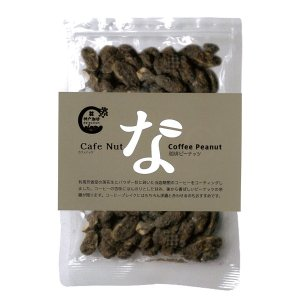 【神戸珈琲物語】コーヒーピーナッツ 100g 36004|kobecoffee