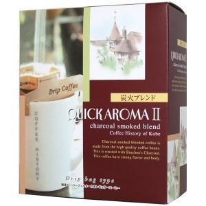 クイックアロマ2 炭火ブレンド (8g×5パック)ギフト包装可 32001|kobecoffee