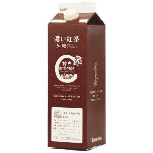 神戸珈琲物語 アイスリキッド 濃い紅茶 (加糖) 1,000ml 30003 kobecoffee