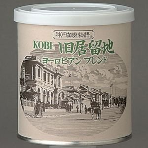 レギュラー缶 旧居留地 100g (ヨーロピアンブレンド)中細挽き 33003 kobecoffee